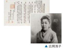 Asako Hirooka